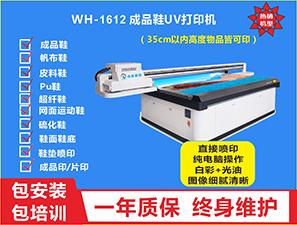 成品鞋UV打印机