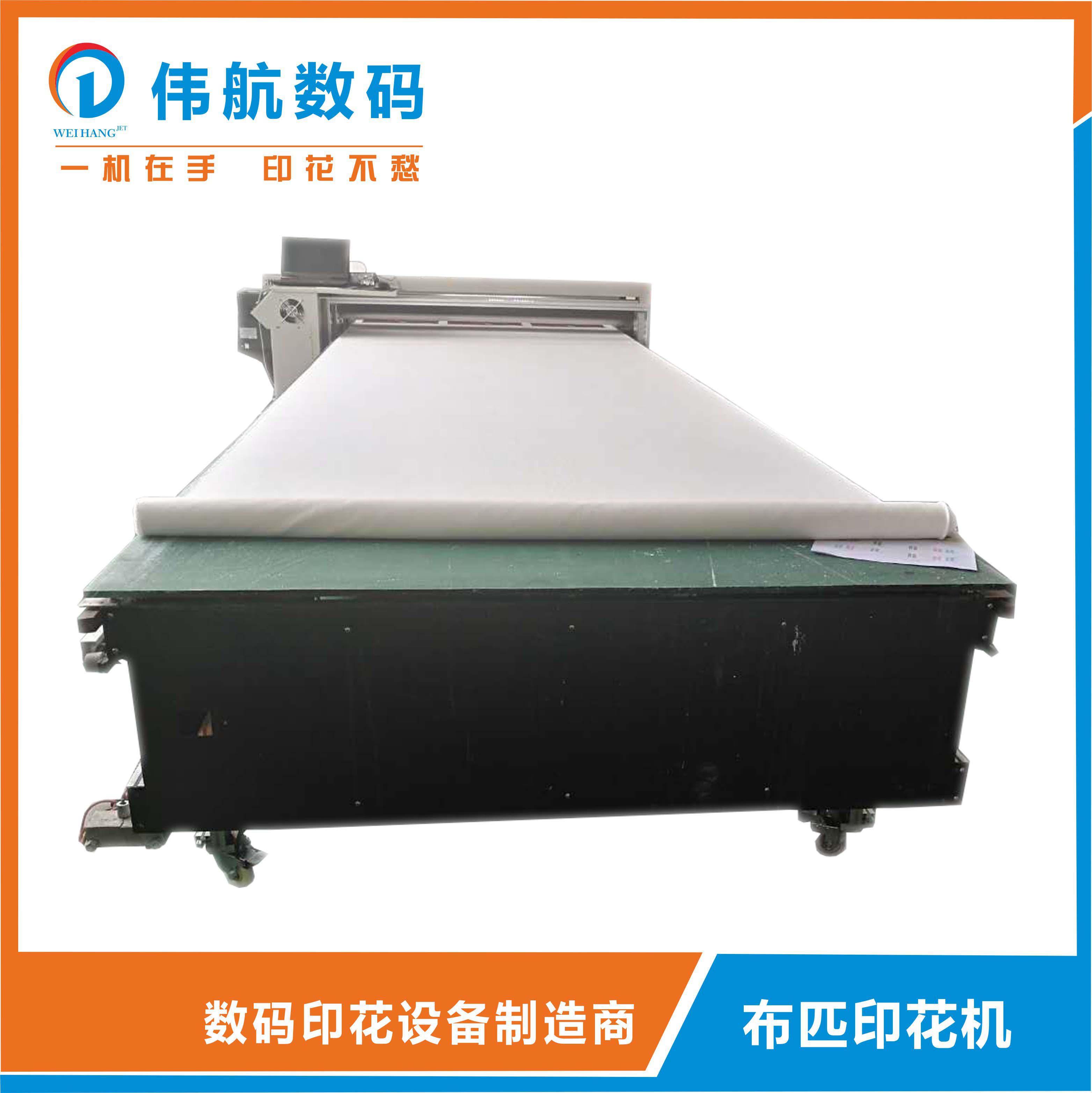 裁片专用直喷印花机WH-F1600
