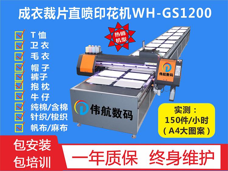 成衣裁片直喷印花机WH-GS1200