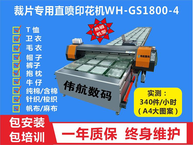 裁片专用直喷印花机WH-GS1800-4
