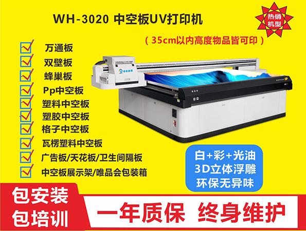 中空板打印机