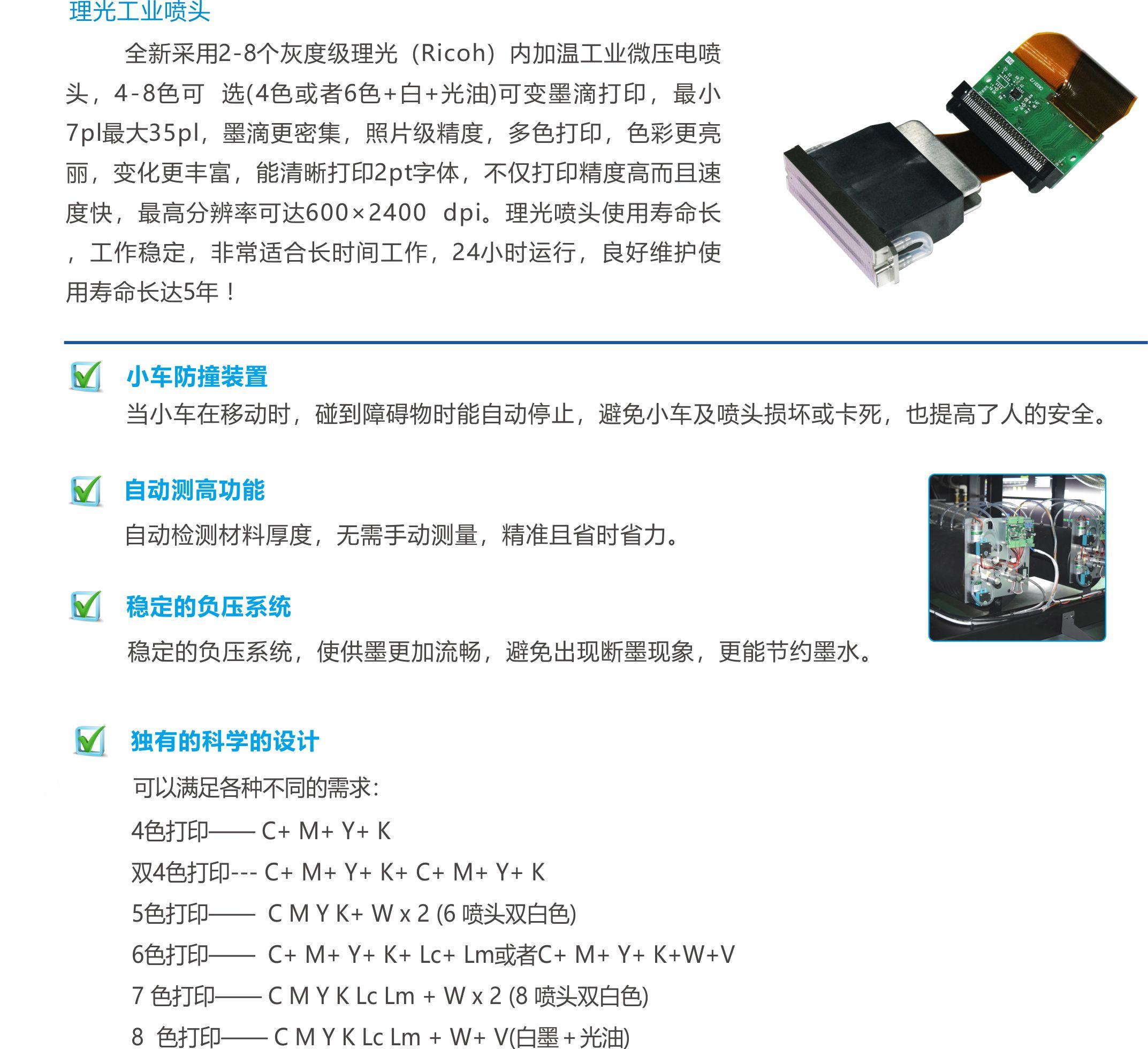 UV平板打印机细节