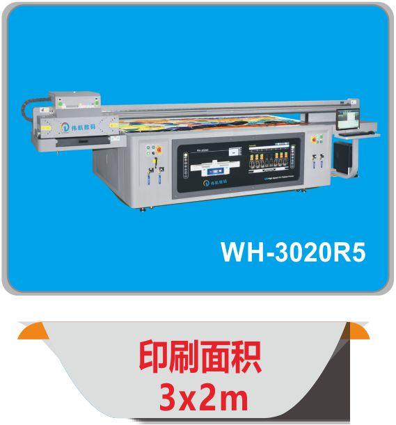 家装UV打印机