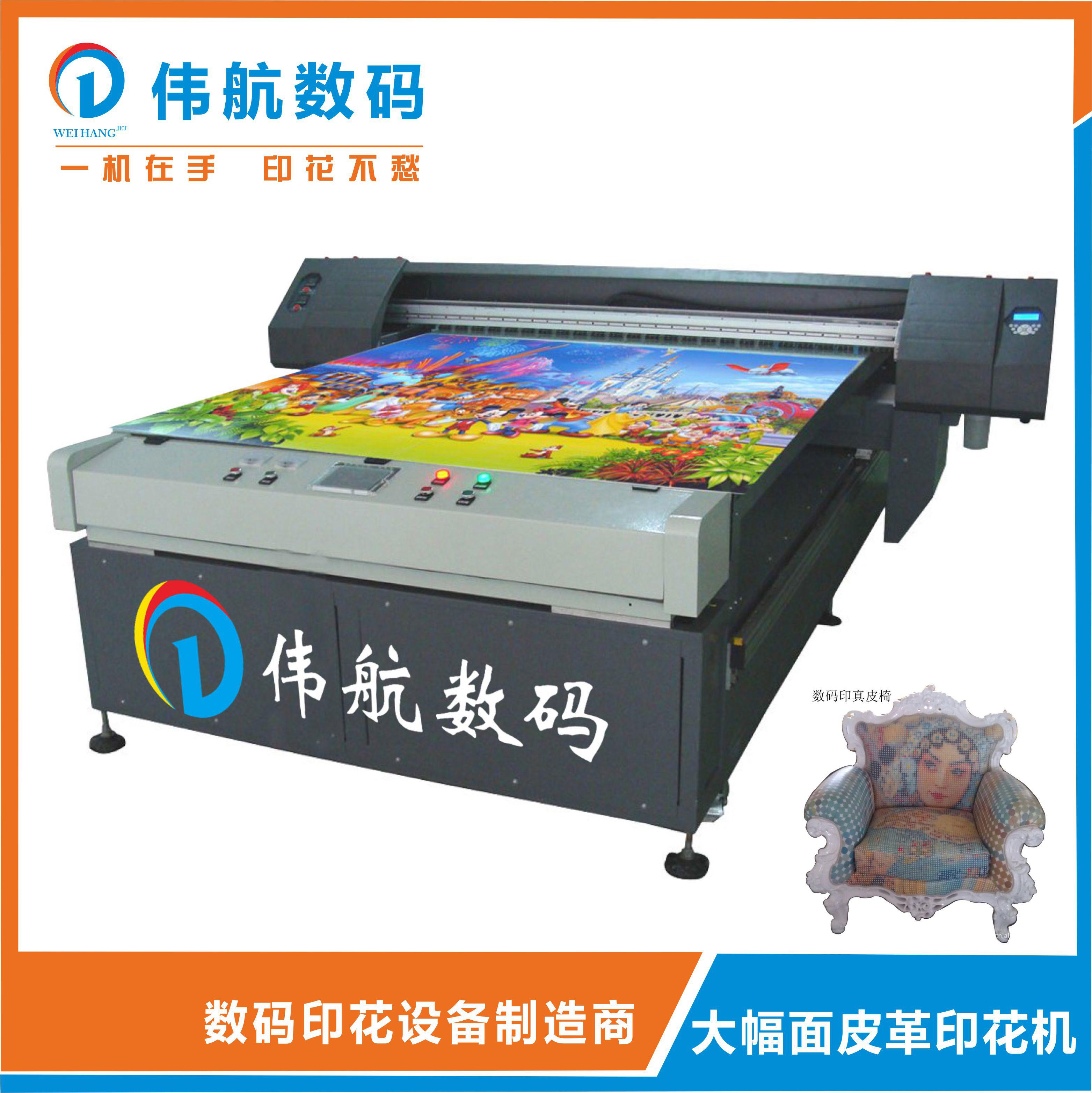伟航大幅面平板数码印花机