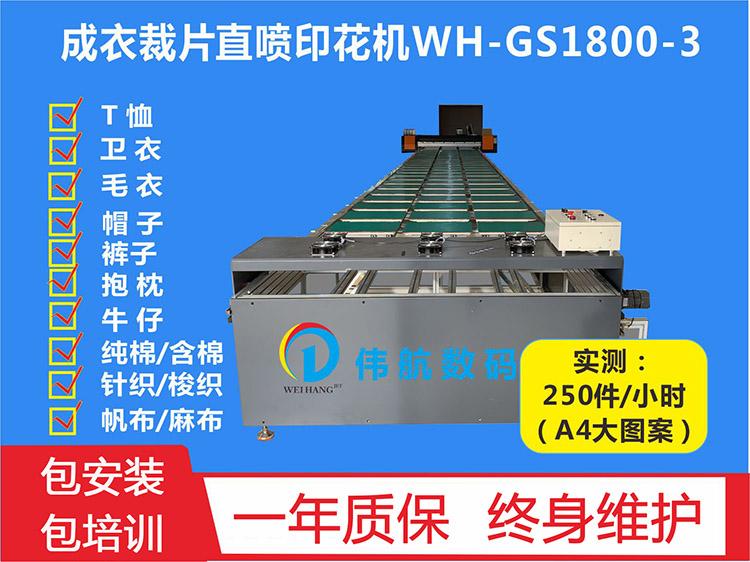 成衣裁片直喷印花机WH-GS1800-3