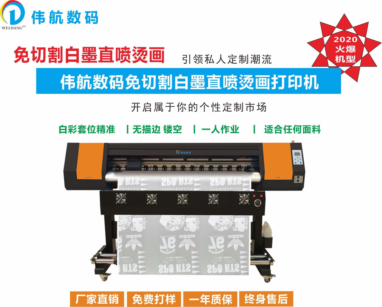 WH-900白墨直喷数码印花机免切割白墨直喷打印机