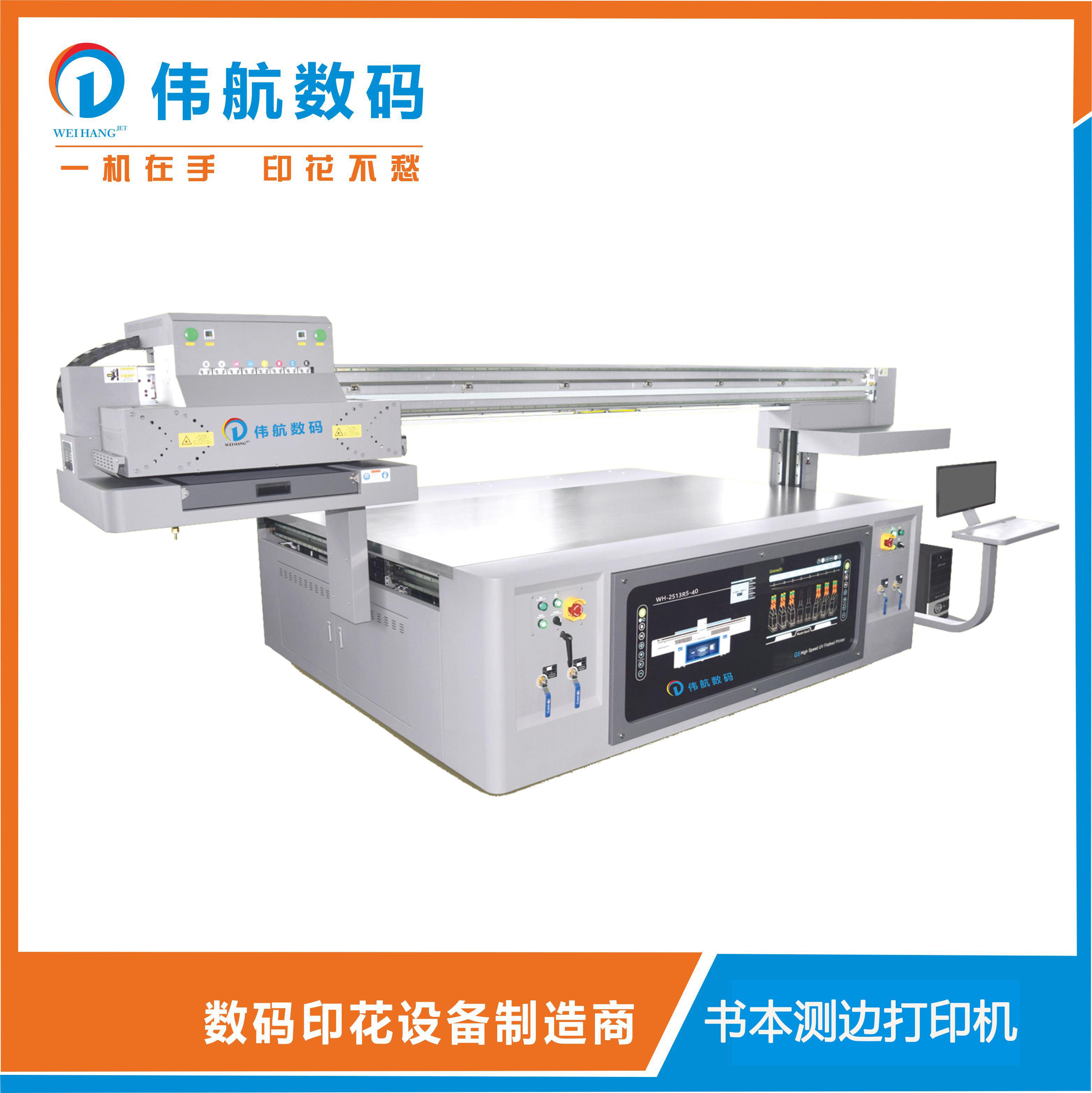 书本测边打印机WH-2513R5-40