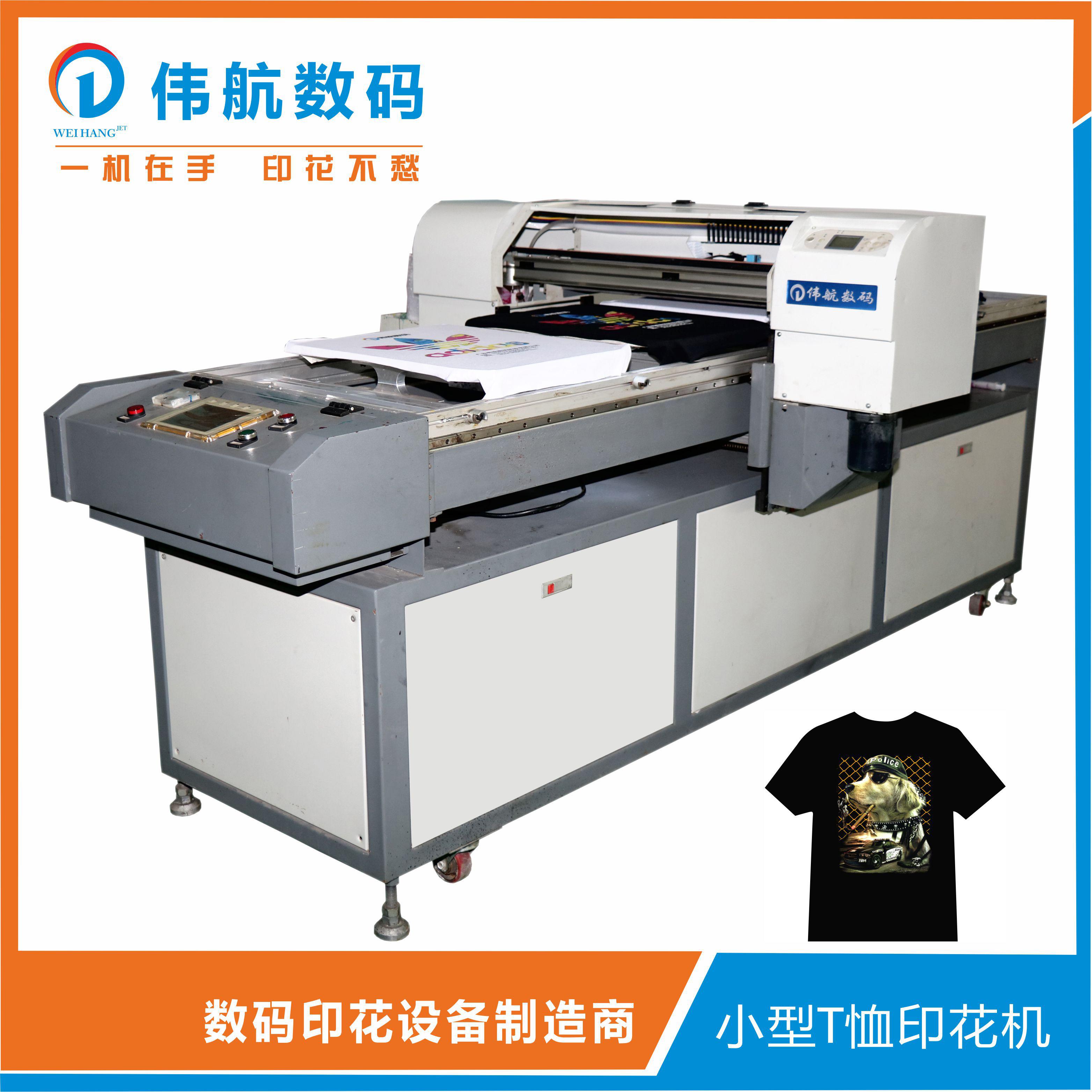 小型成衣工位印花机WH-F6018