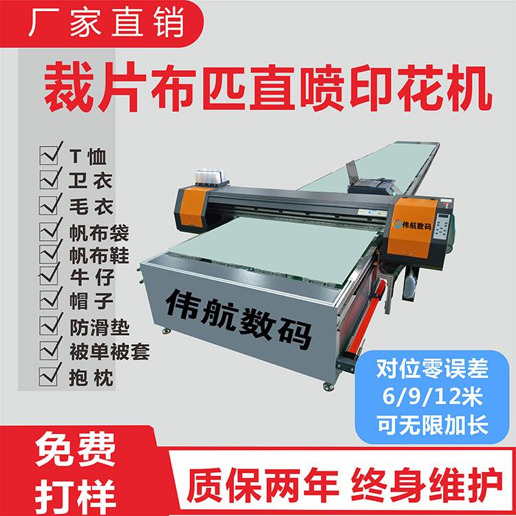1.8米宽裁片专用直喷印花机WH-1650