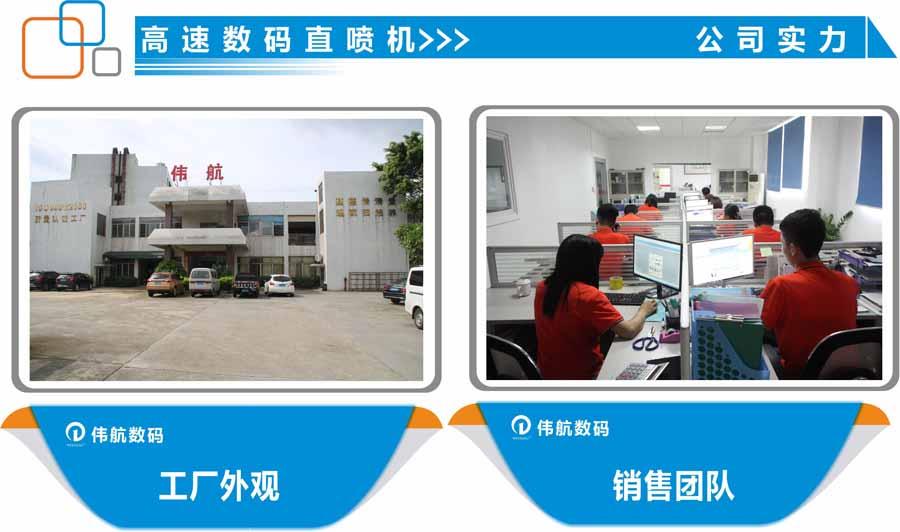 广东伟航数码科技有限公司
