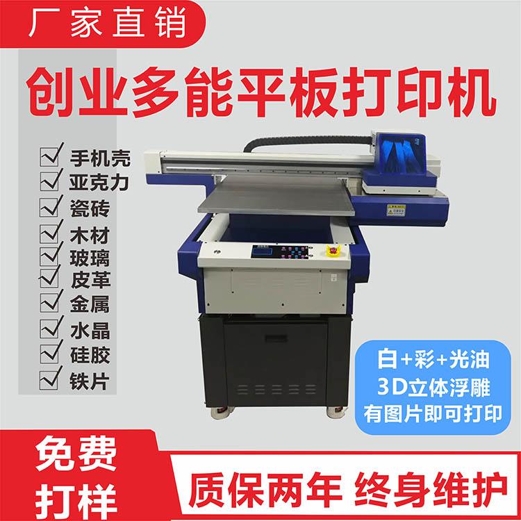 6090平板打印机