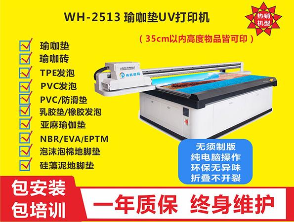 瑜咖垫打印机