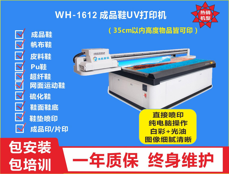 成品鞋UV打印机 WH-1612