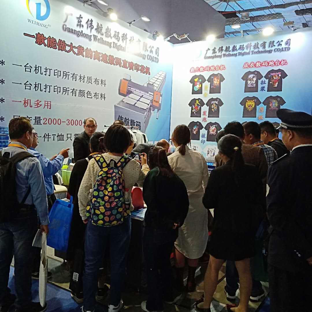 中国国际网印