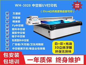 泡沫地垫脚垫UV打印机