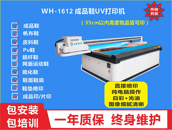 成品鞋UV打印机 平板打印机 UV彩印机