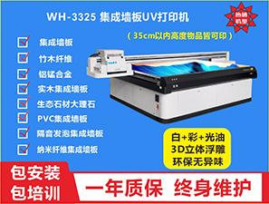 集成墙板中空板UV打印机