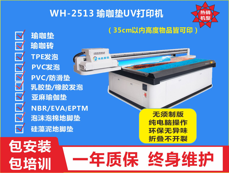 瑜咖垫UV打印机 WH-2513