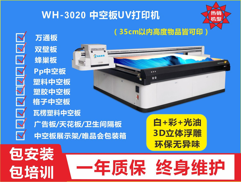 中空板UV打印机 WH-3020