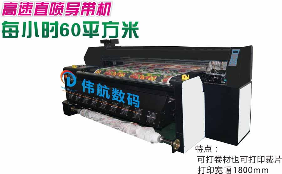 导带式数码直喷印花机