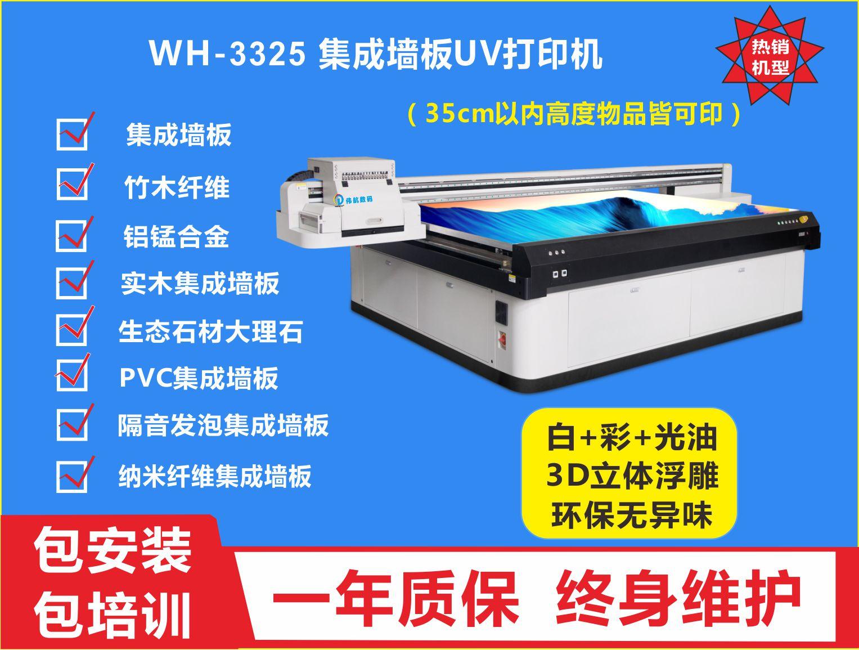 集成墙板UV打印机 WH-3325